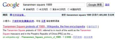 Tiananmen_square_google
