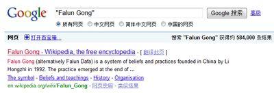 Google_falun_gong